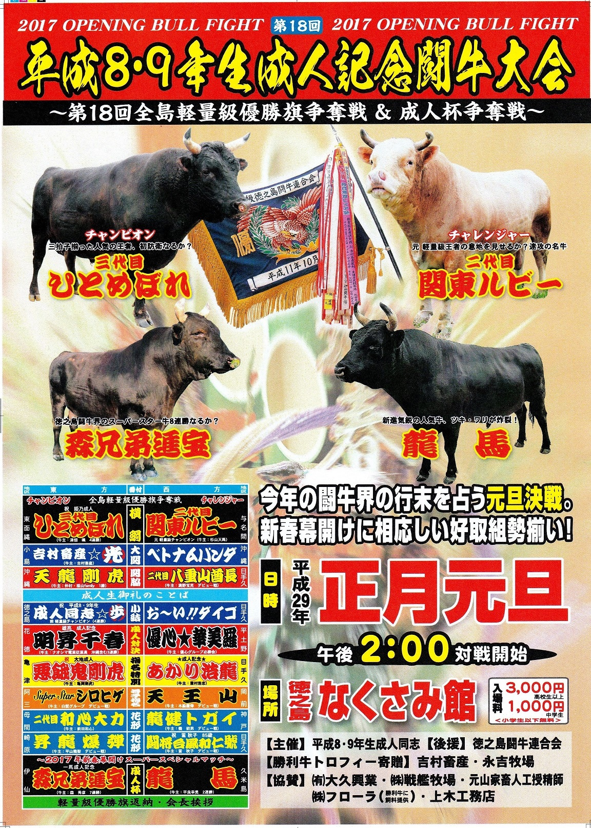 お正月 闘牛大会!tags[鹿児島県]